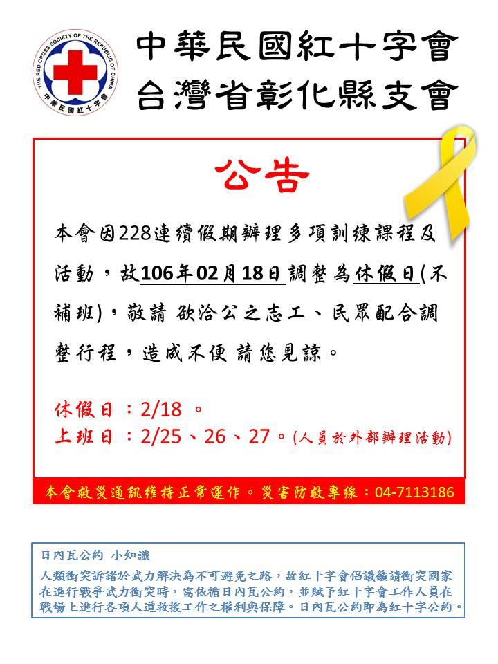 紅十字會公告(218不補假)